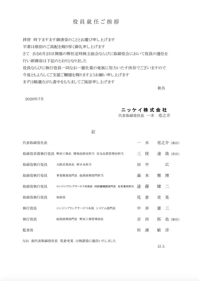 Nikkey20200625