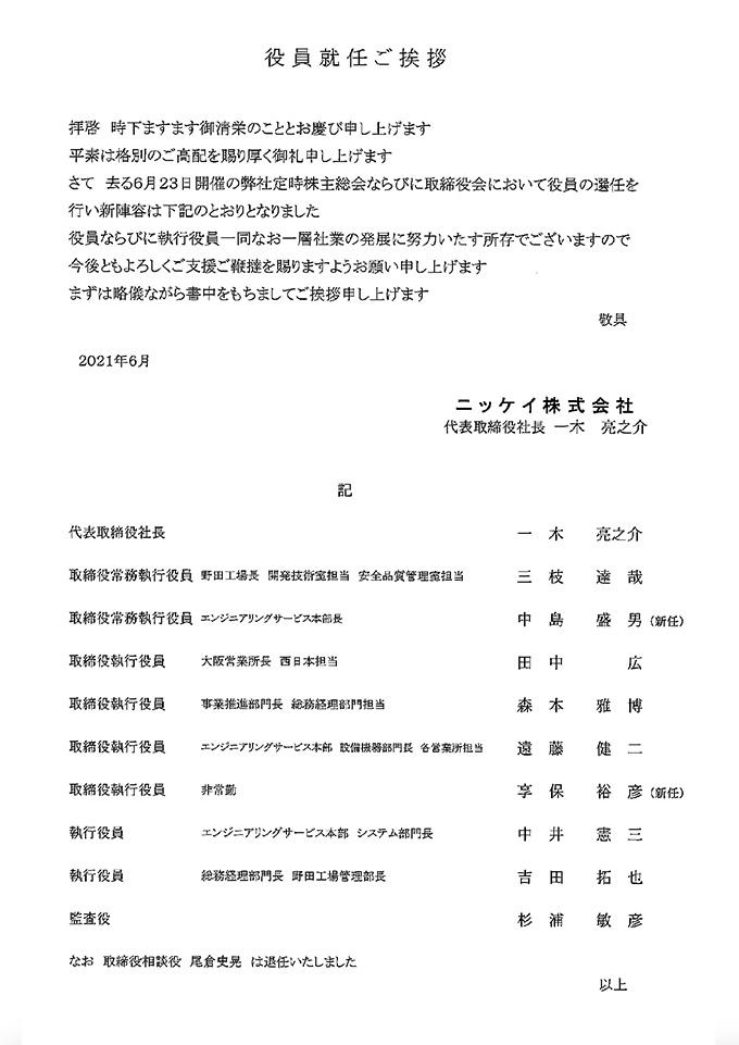 Nikkey_2021_6